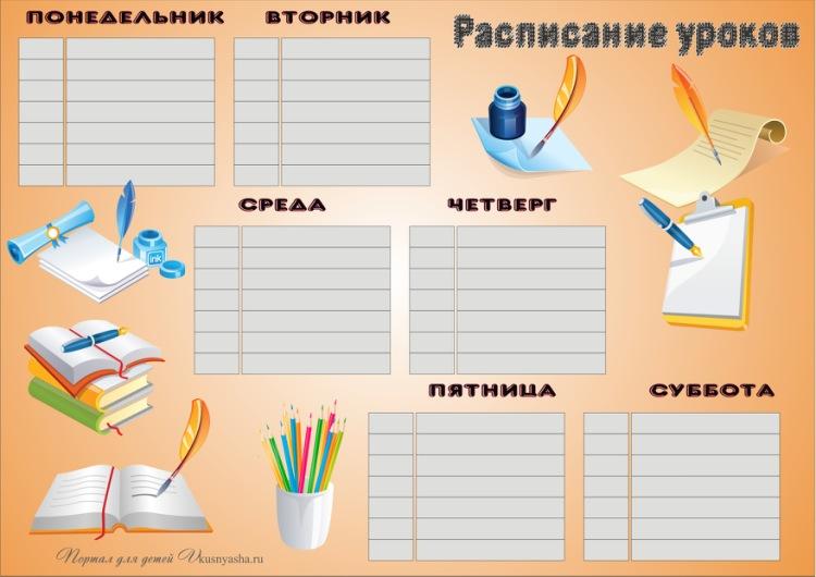 Gallery.ru / Фото #12 - Расписание уроков - Mislana
