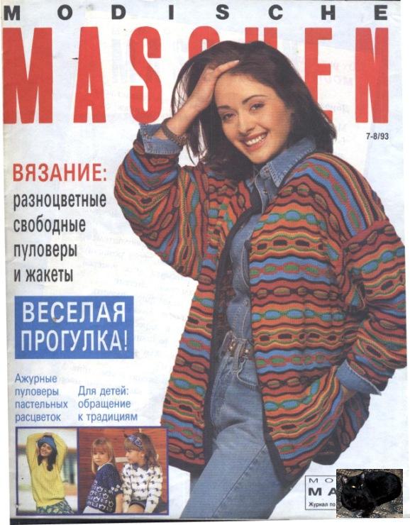 Журнал по вязанию модише машен 75