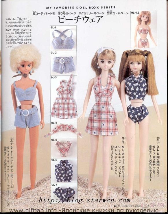 Водоемы выкройка куклы с набором одежды где