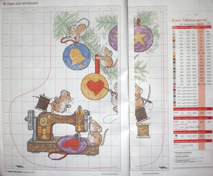 Схемы вышивки крестом из журналов как вышивать 563