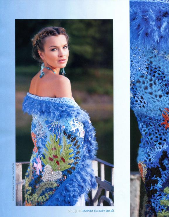 Журнал мод вязание крючком 549 шали 15