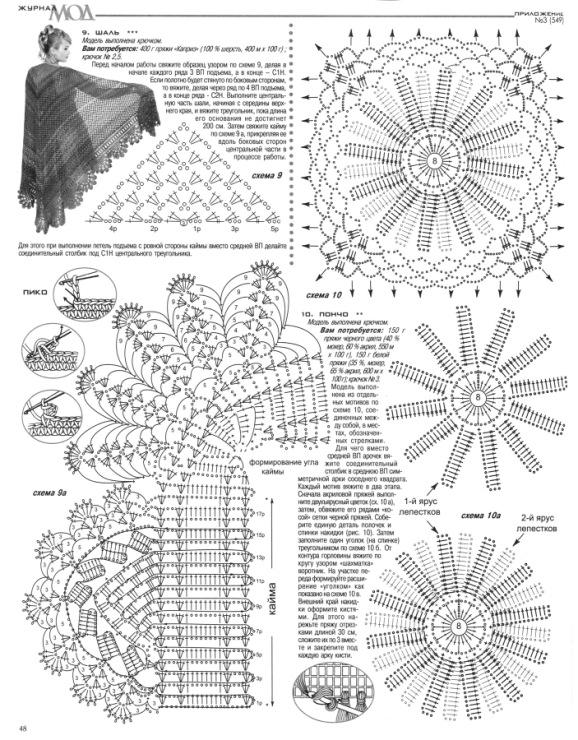 Журнал мод вязание крючком 549 шали 4
