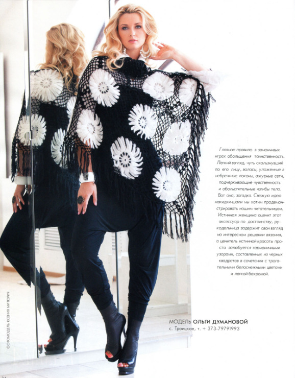 Журнал мод вязание крючком 549 шали 30