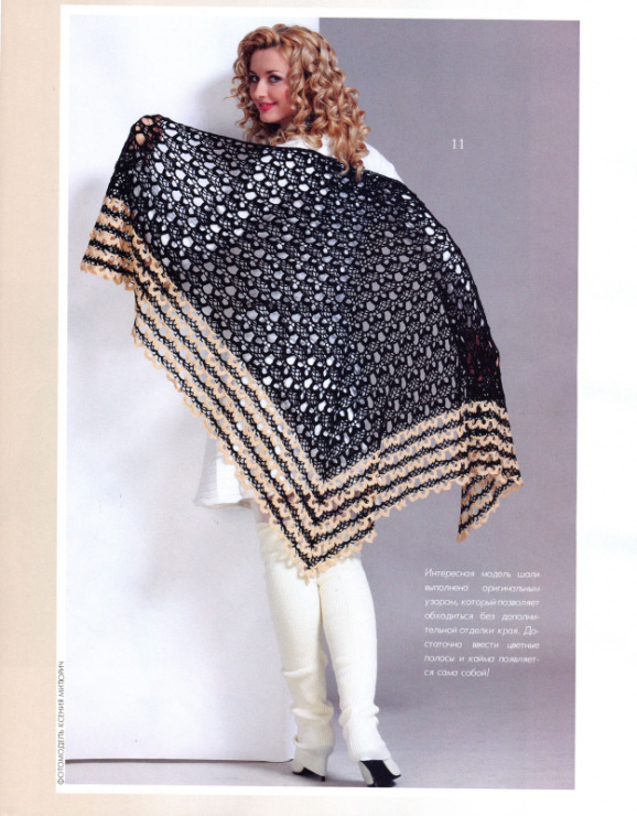 Журнал мод вязание крючком 549 шали 67