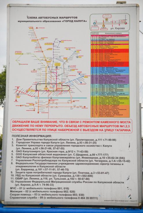 44 маршрут калуга схема