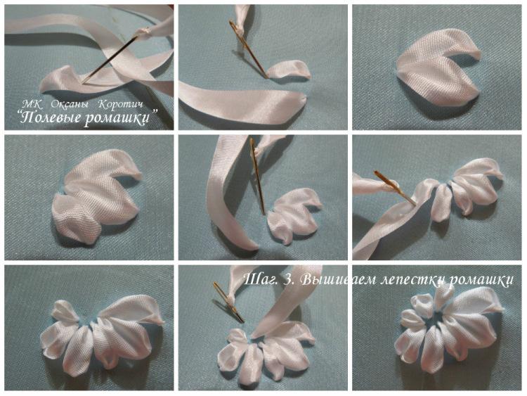 Вышивка из лент для начинающих ромашка