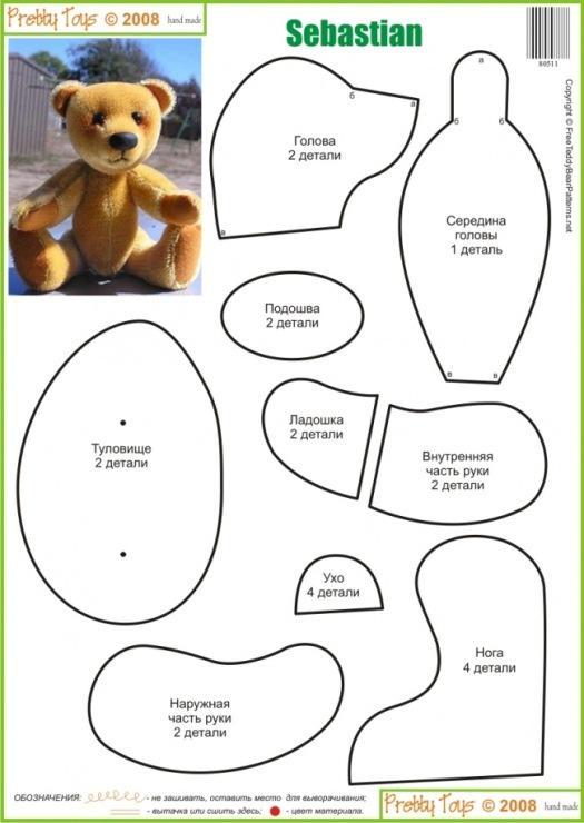 Выкройки мягкой игрушки медведь