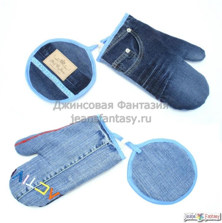 Прихватки из джинс