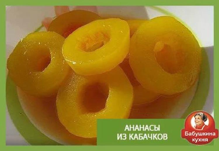 Кабачки ананасовом соке рецепт фото