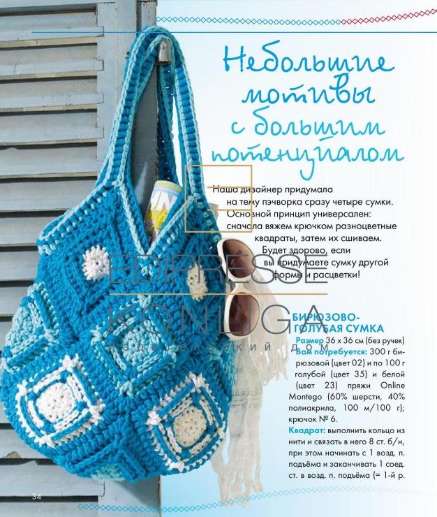 Шьем сумки своими руками выкройки на осинке