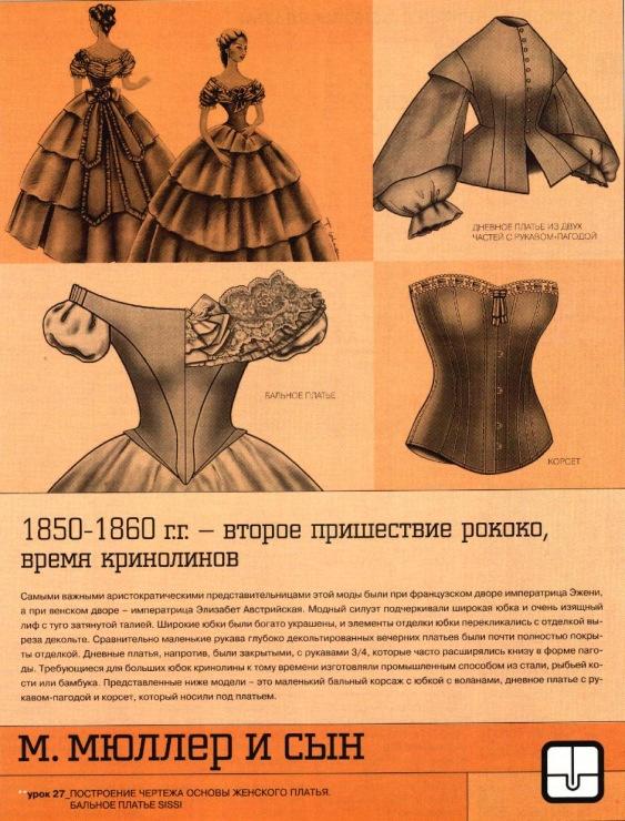 Как сшить платье бальное 18 века 71