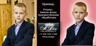 Ретушер Alessandra Dia - Воронеж